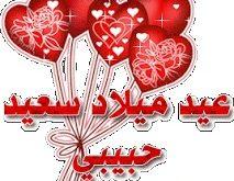 بالصور عيد ميلاد سعيد حبيبي 20160921 763 1 213x165
