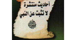 بالصور صحة الصور المنتشرة عن شعر النبي 20160921 803 1 310x165