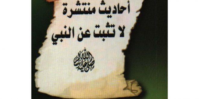 صور صحة الصور المنتشرة عن شعر النبي