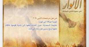 صور مرضعات النبي صلي الله عليه وسلم