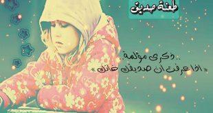 بالصور اشعار جزينه علي الاصديقاء 20160921 983 1 310x165