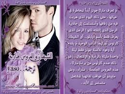 صور قراءة روايات رومانسية مترجمة