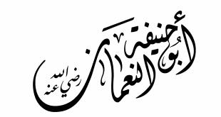 بالصور من استاذ الامام ابو حنيفة 20160927 26 1 310x165