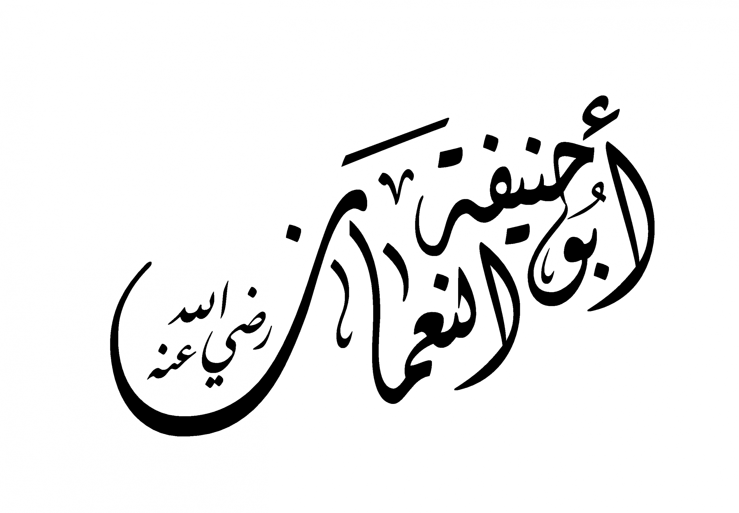 صورة من استاذ الامام ابو حنيفة