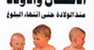 بالصور اسماء كتب عن تربية الاطفال 20160927 666 1 310x165