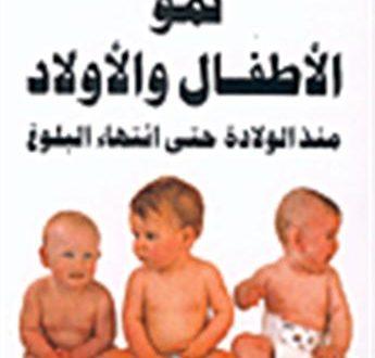 صور اسماء كتب عن تربية الاطفال