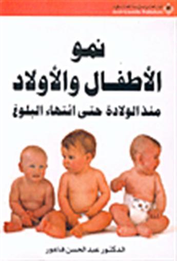 بالصور اسماء كتب عن تربية الاطفال 20160927 666