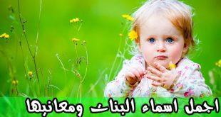 صورة اسماء بنات جميلة