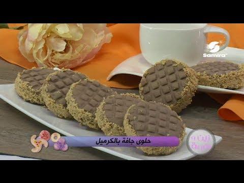 صور حلويات جافة سميرة