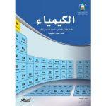 حلول مادة الكيمياء للصف الثاني ثانوي الفصل الثاني