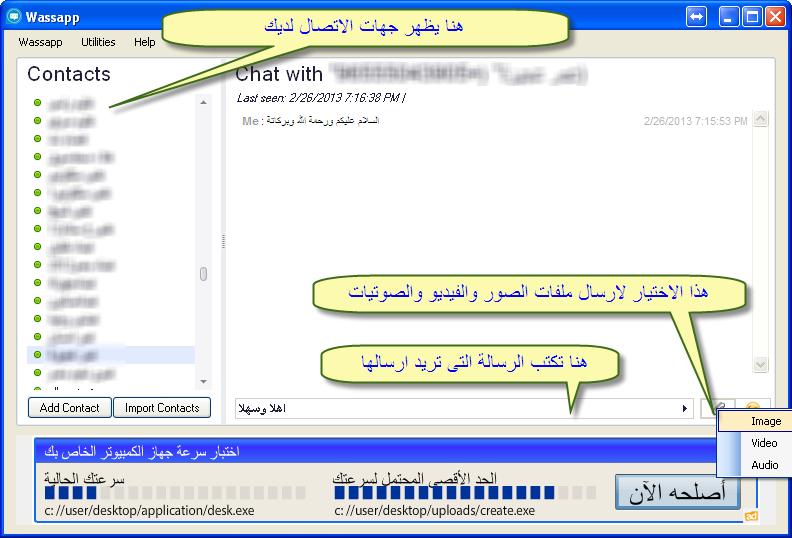 بالصور دخول واتس اب من الكمبيوتر unnamed file 208