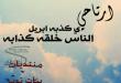 بالصور توبيكات عن النفاق unnamed file 285 1 110x75