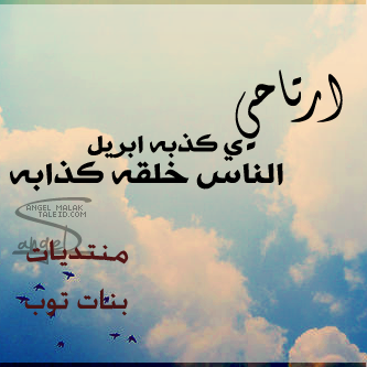 بالصور توبيكات عن النفاق unnamed file 285
