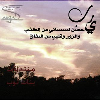 بالصور توبيكات عن النفاق unnamed file 286