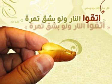 بالصور حديث اتق الله ولو بشق تمرة unnamed file 532
