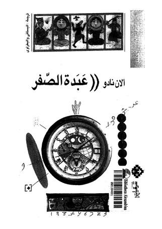 بالصور الان نادو عبدة الصفر unnamed file 533