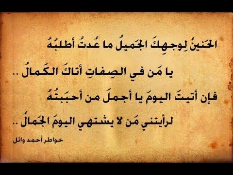 بالصور شعر عن الحنين unnamed file 609