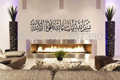 صور ديكورات اسلامية   غاية في الروعة