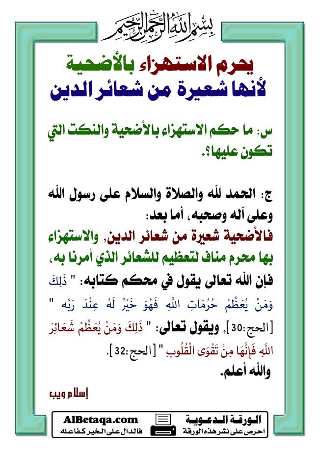 بالصور حكم الاستهزاء بالشعائر الدينية unnamed file 858