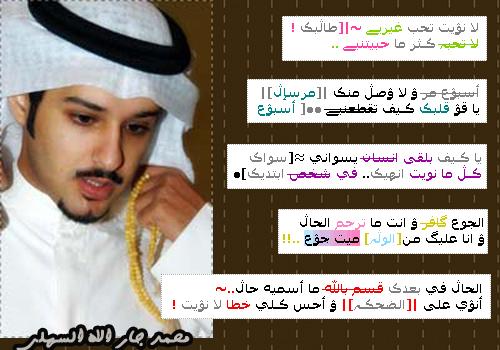 بالصور قصايد محمد السهلي unnamed file 877