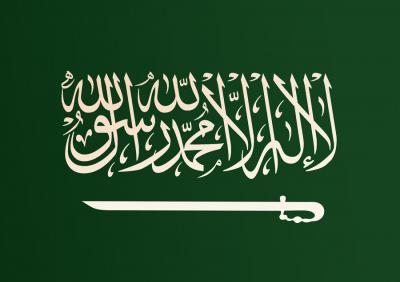 صور شروط الكفالة   في السعودية