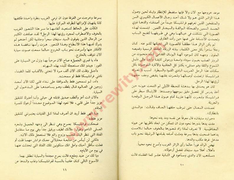 بالصور هل سيطرق الحب بابك unnamed file 936