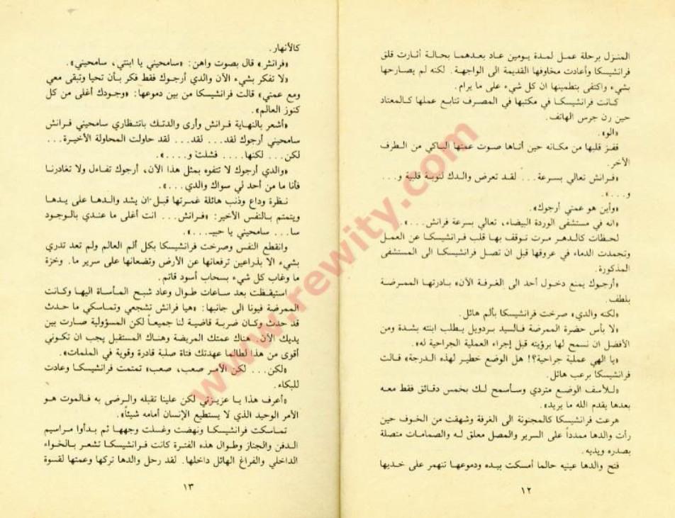 بالصور هل سيطرق الحب بابك unnamed file 937