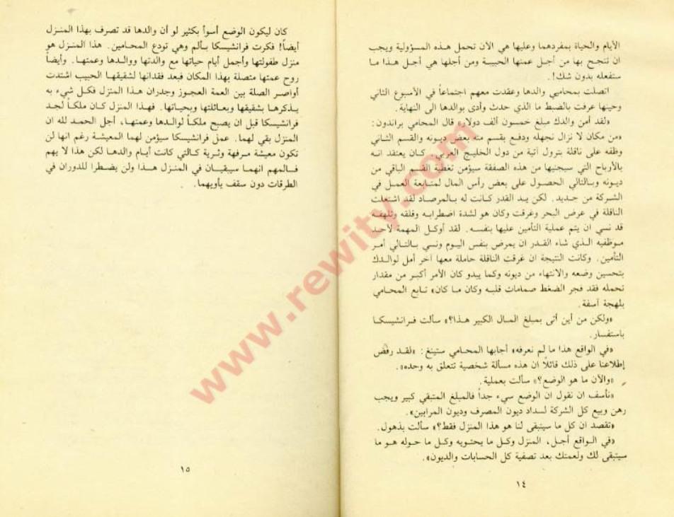 بالصور هل سيطرق الحب بابك unnamed file 938