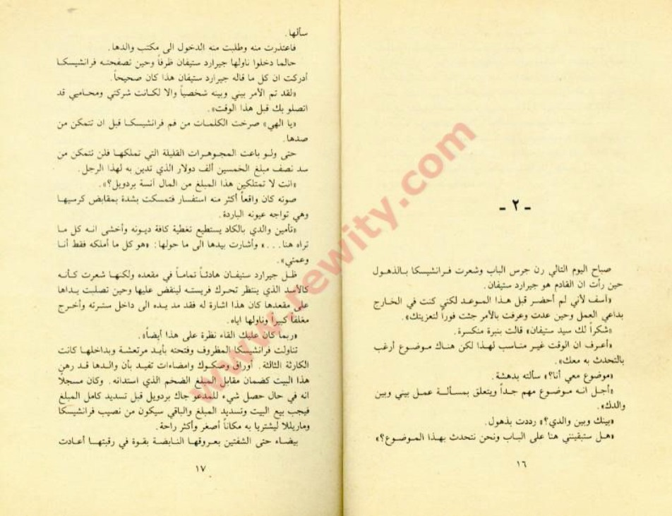 بالصور هل سيطرق الحب بابك unnamed file 939
