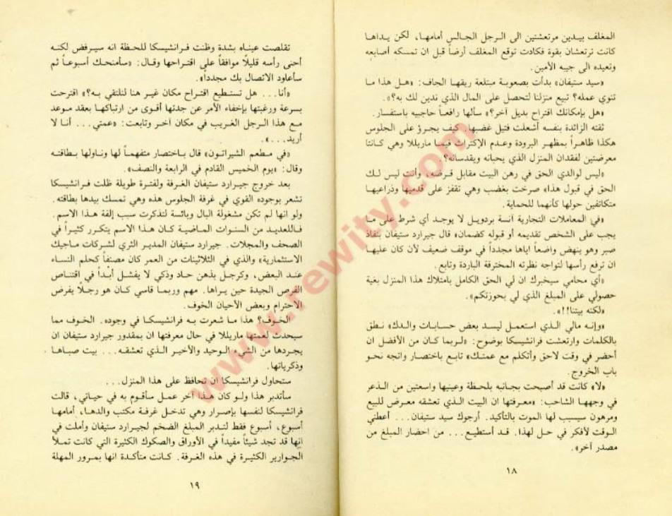 بالصور هل سيطرق الحب بابك unnamed file 940