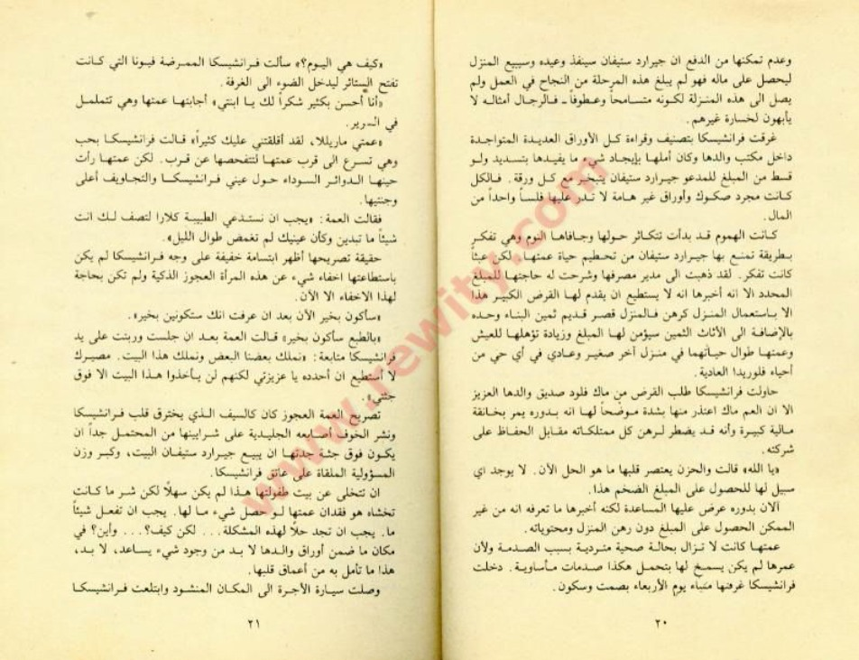 بالصور هل سيطرق الحب بابك unnamed file 941