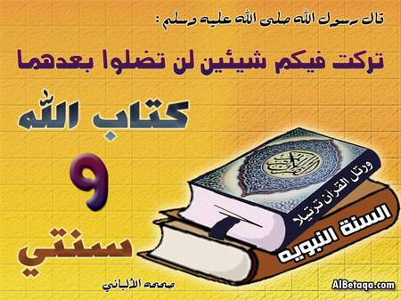بالصور ما حكم من يحرف القران unnamed file 972